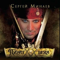 Сергей Минаев. Пират XX века - Сергей Минаев