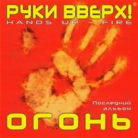 Ruki Vverh! Ogon (Hands Up. Fire) - Ruki Vverh!
