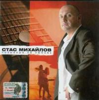 Стас Михайлов. Позывные на любовь - Стас Михайлов