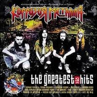 Коррозия Металла. The greatest hits - Коррозия Металла