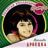 Veslava Droetska. Zolotaya kollektsiya retro - Veslava Droetska