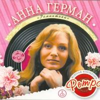 Анна Герман. Романтика. Золотая коллекция Ретро (2 CD) - Анна Герман