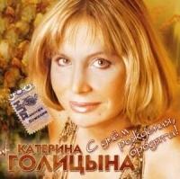 Katerina Golitsyna. S dnem rozhdeniya, brodyaga! - Katerina Golicyna