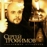 Sergej Trofimov. Sleduyuschaya ostanovka - Sergei Trofimov (Trofim)