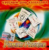 Roman Ryabtsev. Krasnyj den kalendarya - Roman Ryabcev