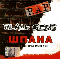 Black Side. Шпана (Регион 13) - Black Side