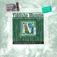 Yiddishe Momme. Антология Еврейской музыки. Том IV. Сатирические и праздничные песни 1910-1935 гг.