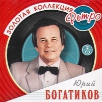 Yuriy Bogatikov. Zolotaya kollektsiya retro (2 CD) - Yurij Bogatikov