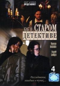 Like in an Old Crime Story (Kak v starom detektive) - Pavel Malkov, Viktoriya Zueva, Leonid Vasilev, Ada Staviskaya, Aleksandr Blok, Eliseev Lev, Nikolay Burov