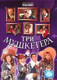 Tri muschketera (Mjusikl) - Vyacheslav Lazarev, Vladislav Ryashin, Zhasmin , Andrey Danilko (Verka Serduchka), Alena Sviridova, Yurij Stoyanov, Armen Dzhigarhanyan
