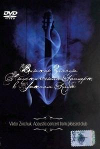 Wiktor Sintschuk. Das akustische Konzert im Gemütlichen Klub - Viktor Zinchuk