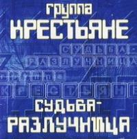 Gruppa Krestyane. Sudba – Razluchnitsa - Krestyane.ru