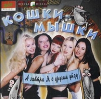 Koshki – Myshki. A zavtra ya s drugim ujdu - Koshki – Myshki