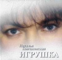 Natalya Konchakovskaya. Igrushka - Natalya Konchakovskaya