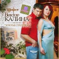 Viktor Kalina. Zolotye strelochki - Viktor Kalina