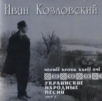 Ivan Kozlovskij. CHornye brovi, karie ochi. Ukrainskie narodnye pesni. CHast 2 - Ivan Kozlovskiy