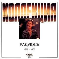 СВ. Радуюсь (1982-1983) - СВ