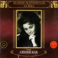 Tamara Sinyavskaya. Velikie ispolniteli Rossii XX veka. Disk 1 - Tamara Sinyavskaya