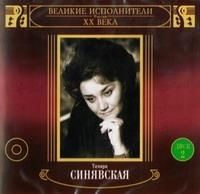 Tamara Sinyavskaya. Velikie ispolniteli Rossii XX veka. Disk 2 - Tamara Sinyavskaya