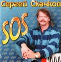 Сергей Скачков. S.O.S. - Сергей Скачков, Земляне