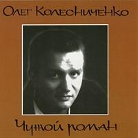 Oleg Kolesnichenko. CHuzhoj roman - Oleg Kolesnichenko