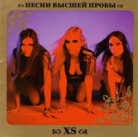 XS. Pesni vysshey proby - XS