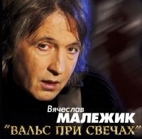 Вячеслав Малежик. Вальс при свечах - Вячеслав Малежик