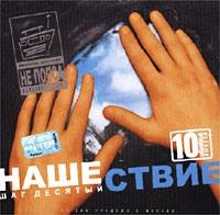 Various Artists. Nashestvie. Shag desyatyy - Leningrad , Kukryniksy , Visokosnyj god , Tarakany! , Zemfira Ramazanova (Zemfira), Elizium , Dzheff Bonzy