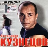 Александр Кузнецов. Жулики - Александр Кузнецов