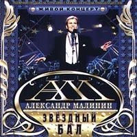 Александр Малинин. Звездный бал. Живой концерт (2 CD) - Александр Малинин
