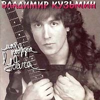 Vladimir Kuzmin. My Girlfriend Luck (Moya podruga udacha) - Vladimir Kuzmin
