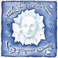 Vladimir Kuzmin. CHudo Snovideniya - Vladimir Kuzmin