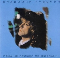 Vladimir Kuzmin. Poka ne prishel ponedelnik (AVA Records) - Vladimir Kuzmin
