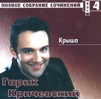 Garik Krichevskiy. Krysha. Polnoe sobranie sochineniy. Tom 4 - Garik Krichevskiy