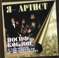 Иосиф Кобзон. Я - артист (2 CD) - Иосиф Кобзон