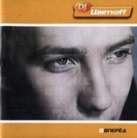 DJ TSvetkoff. Vpered - DJ Cvetkoff