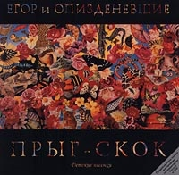 Egor i O... Pryg - skok - Egor Letov, Grazhdanskaya oborona