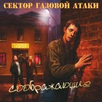 Sektor gazovoy ataki. Soobrazhayushchie. Spetsialnoe izdanie - Sektor Gazovoy Ataki