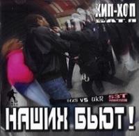 Nashih Byut! Hip-Hop Batl - 63 region , Pauk , Big Black Boots , R@Mail , NTL , Dymovaya Zavesa , M-095