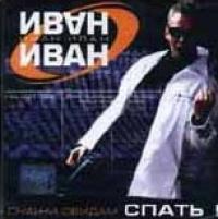 CD Диски Иван-Иван. Скажи обидам спать - Иван-Иван