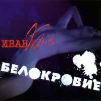 Belokrovie - Ivan-Kayf