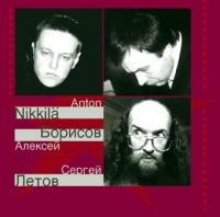 Сергей Летов - Алексей Борисов - Anton Nikkila - Сергей Летов, Anton Nikkila, Алексей Борисов
