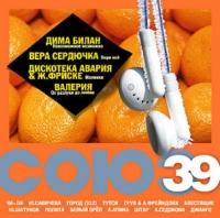 Various Artists. Soyuz 39 - Alena Apina, Diskoteka Avariya , Valeriya , Belyy orel , Diamant , Lyubov Uspenskaya, Blestyashchie