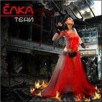 Elka (Jolka). Teni - Elka