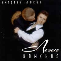 Лена Камская. История Любви - Лена Камская
