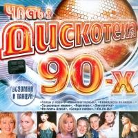 Diskoteka 90-x. CHast 2 - Lada Dens, Tatyana Bulanova, Alena Apina, Anzhelika Varum, Lyubov Uspenskaya, Leonid Agutin, Imperiya