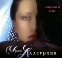 Irina Allegrova. Nezakonchennyy roman - Irina Allegrova