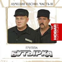 Butyrka. Novaya kollektsiya. Luchshie pesni. Vol. 2 - Butyrka