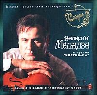 Валерий Меладзе И Группа  Мистикана   Сэра - Валерий Меладзе, Мистикана