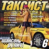 Taksist 6 (Sbornik) - Mihail Mihajlov, Sergey Nagovicyn, Aleksandr Kalyanov, Aleksandr Kuznecov, Sergej Gvozdika, Katerina Golicyna, Andrey Shirokov